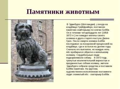 Памятники животным В Эдинбурге (Шотландия), у входа на кладбище Грейфрайерз, ...