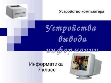 Устройства вывода информации Информатика 7 класс Устройство компьютера