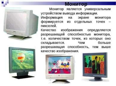 Монитор Монитор является универсальным устройством вывода информации. Информа...