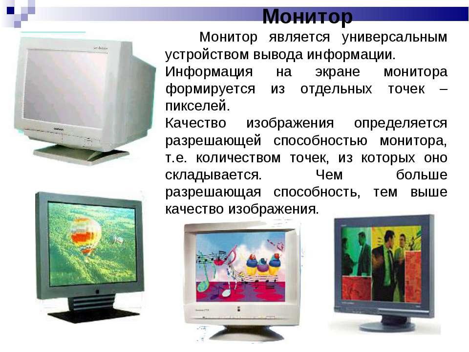 Скачать презентацию мониторы