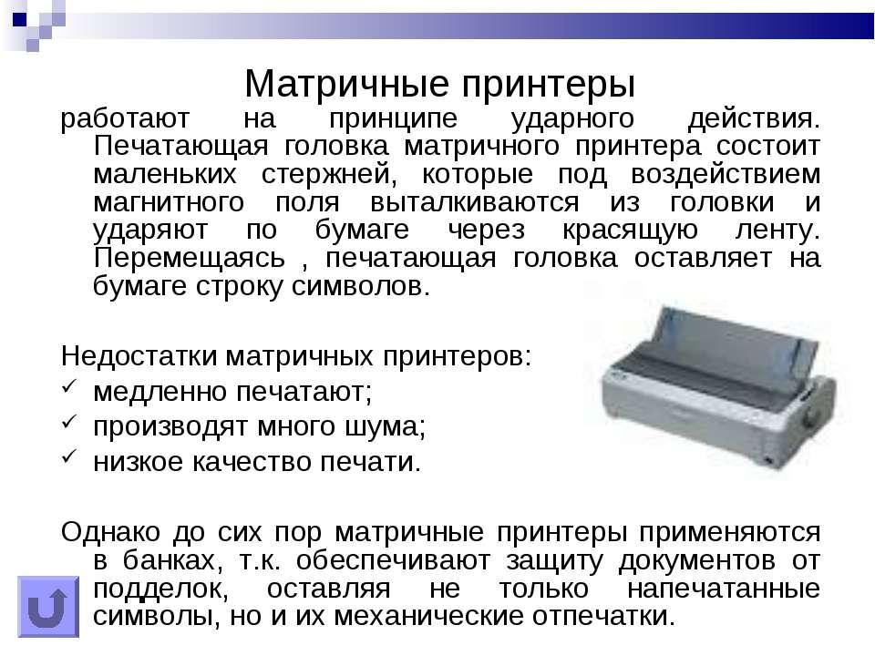 Матричные принтеры работают на принципе ударного действия. Печатающая головка...