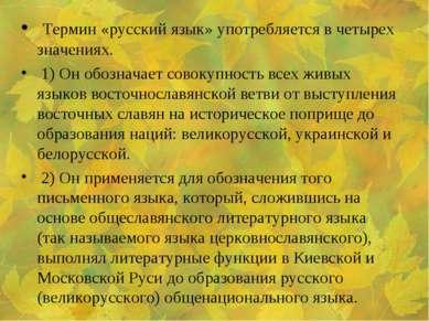 Термин «русский язык» употребляется в четырех значениях. 1) Он обозначает сов...