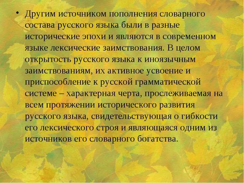 Другим источником пополнения словарного состава русского языка были в разные ...