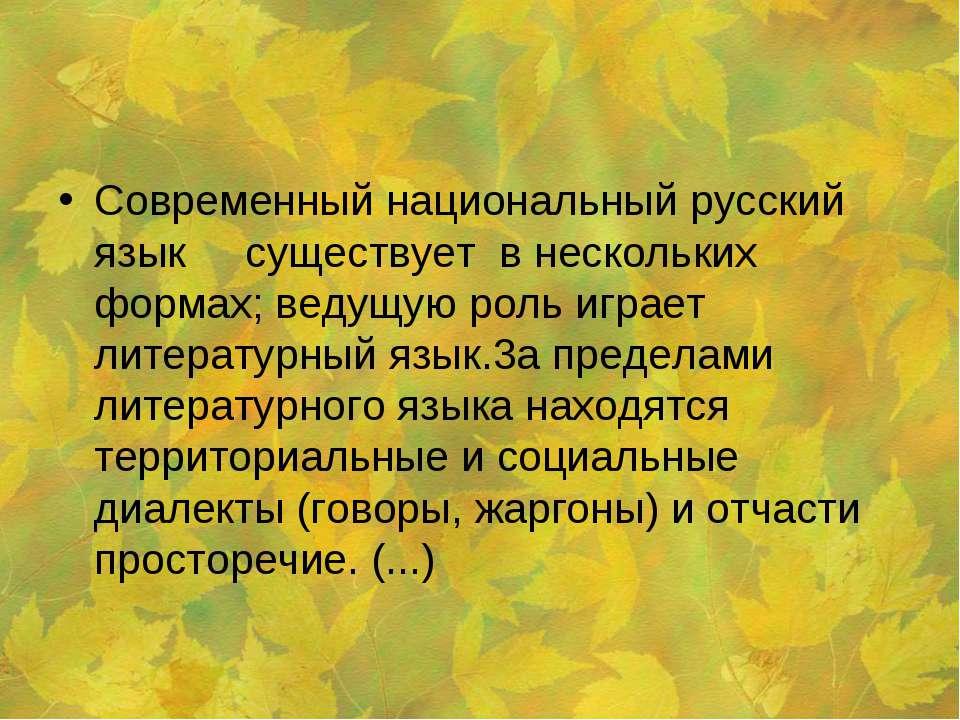 Современный национальный русский язык существует в нескольких формах; ведущую...
