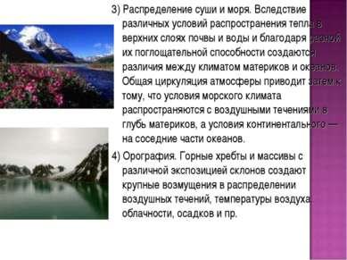 3) Распределение суши и моря. Вследствие различных условий распространения те...