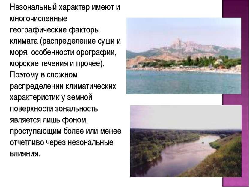 Незональный характер имеют и многочисленные географические факторы климата (р...