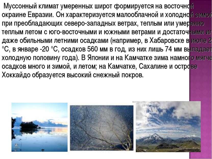 Муссонный климат умеренных широт формируется на восточной окраине Евразии. Он...
