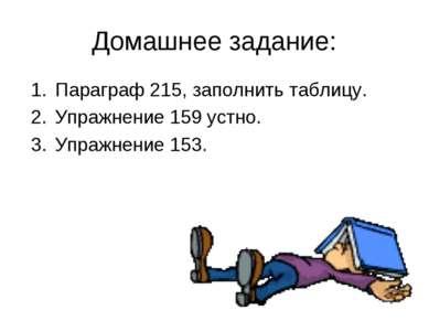 Домашнее задание: Параграф 215, заполнить таблицу. Упражнение 159 устно. Упра...
