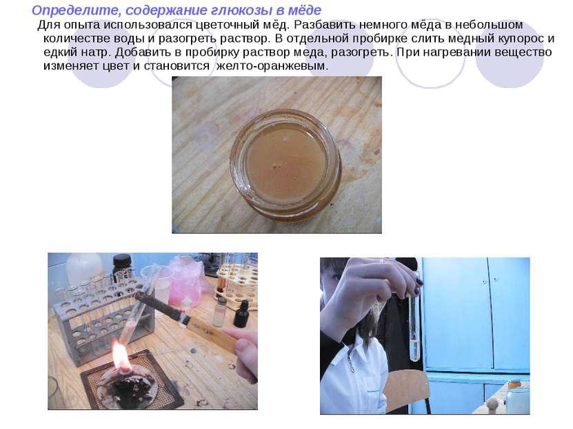 Определите, содержание глюкозы в мёде Для опыта использовался цветочный мёд. ...