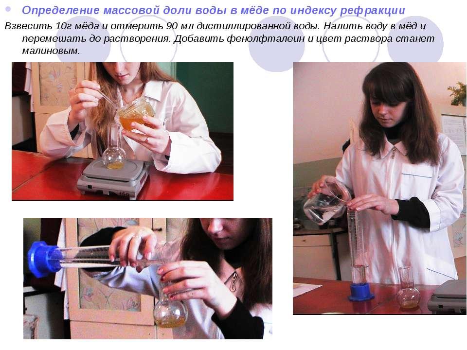 Определение массовой доли воды в мёде по индексу рефракции Взвесить 10г мёда ...