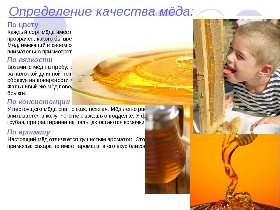 Определение качества мёда: По вязкости Возьмите мёд на пробу, опустив в емкос...