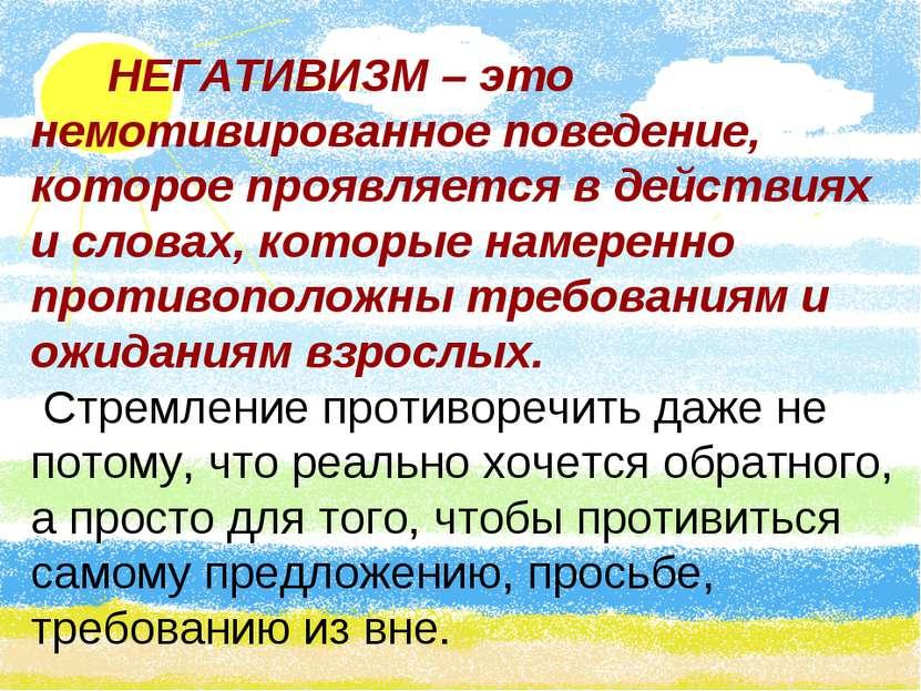 НЕГАТИВИЗМ – это немотивированное поведение, которое проявляется в действиях ...