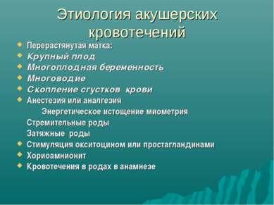 Этиология акушерских кровотечений Перерастянутая матка: Крупный плод Многопло...