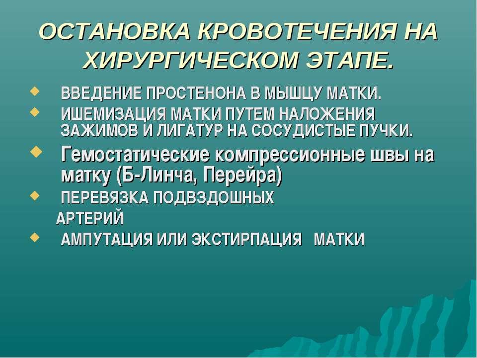 ОСТАНОВКА КРОВОТЕЧЕНИЯ НА ХИРУРГИЧЕСКОМ ЭТАПЕ. ВВЕДЕНИЕ ПРОСТЕНОНА В МЫШЦУ МА...