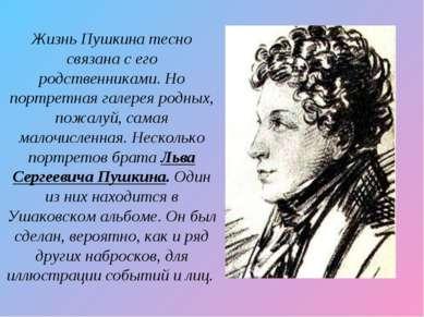 Жизнь Пушкина тесно связана с его родственниками. Но портретная галерея родны...