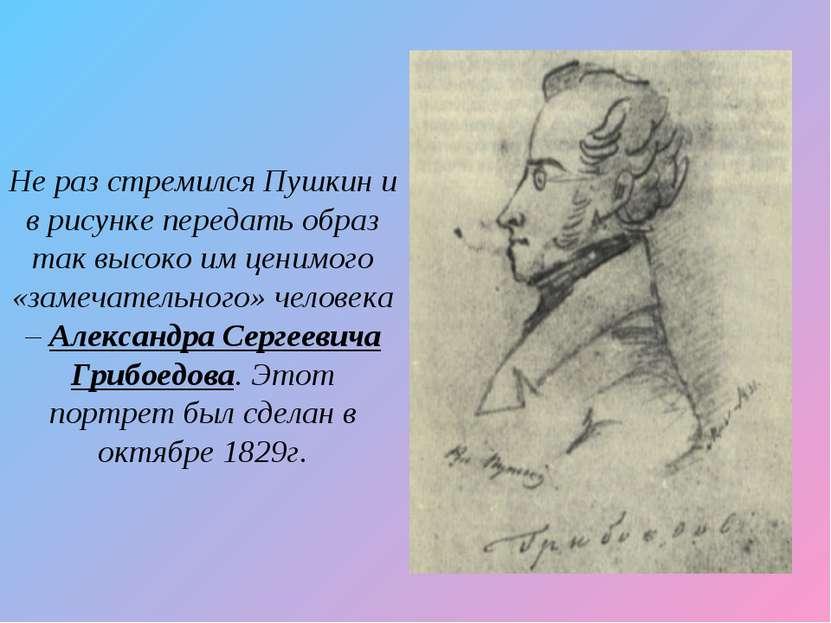 Не раз стремился Пушкин и в рисунке передать образ так высоко им ценимого «за...