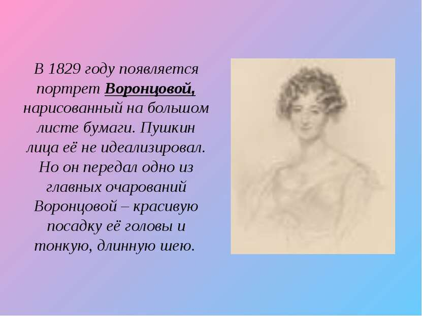 В 1829 году появляется портрет Воронцовой, нарисованный на большом листе бума...