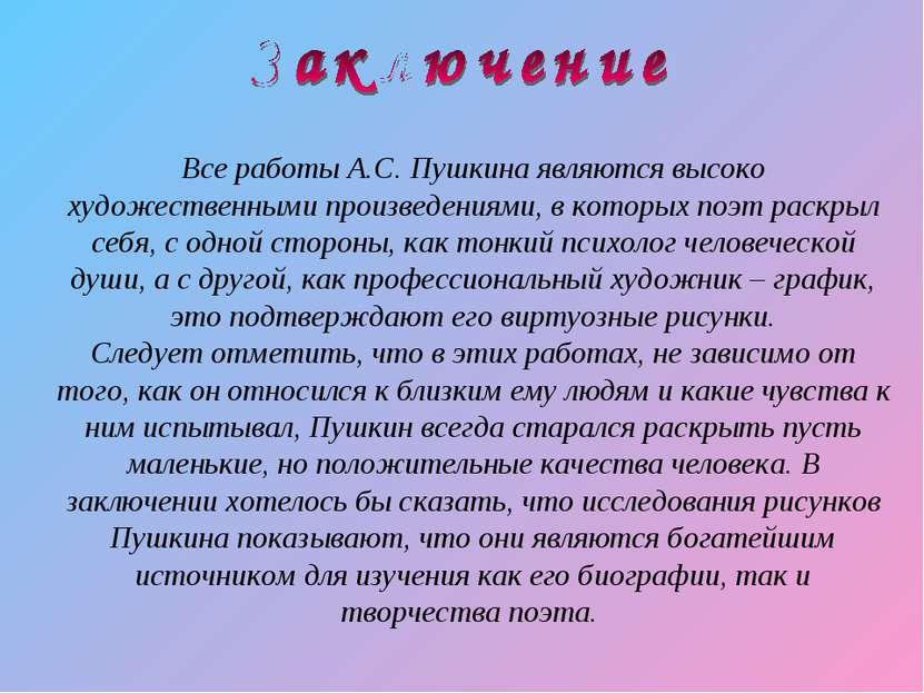 Все работы А.С. Пушкина являются высоко художественными произведениями, в кот...