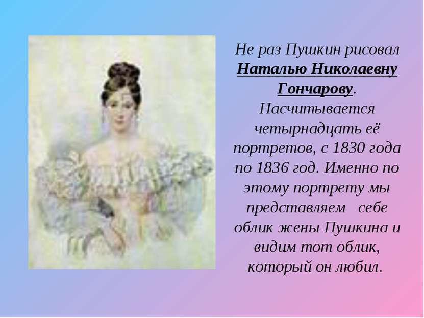 Не раз Пушкин рисовал Наталью Николаевну Гончарову. Насчитывается четырнадцат...