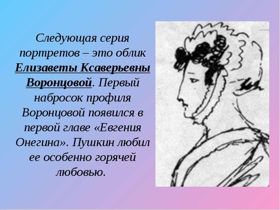 Следующая серия портретов – это облик Елизаветы Ксаверьевны Воронцовой. Первы...