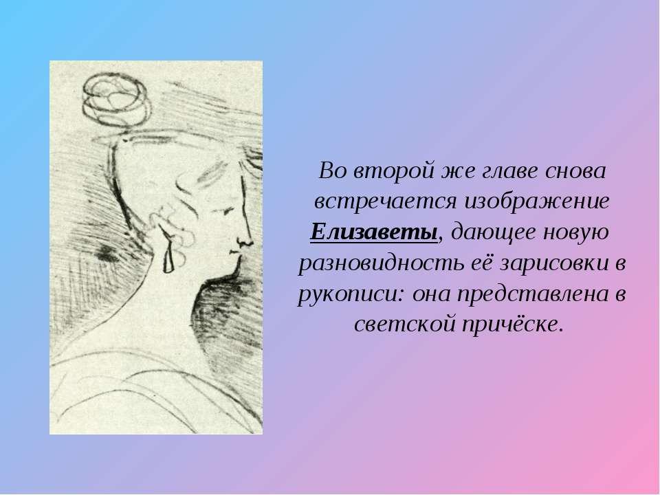 Во второй же главе снова встречается изображение Елизаветы, дающее новую разн...