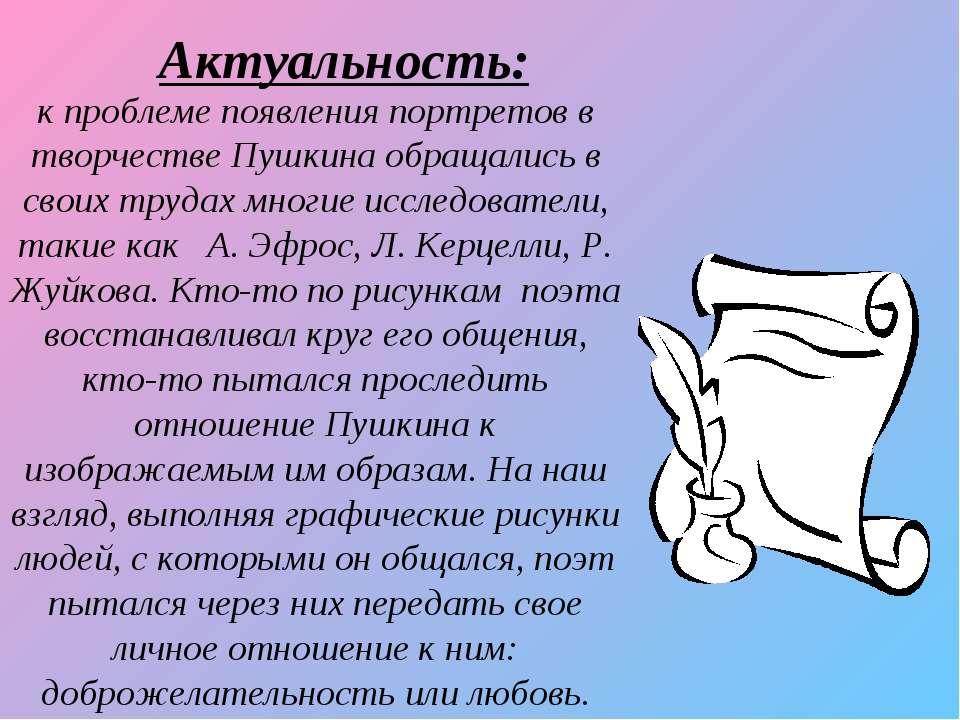 Актуальность: к проблеме появления портретов в творчестве Пушкина обращались ...