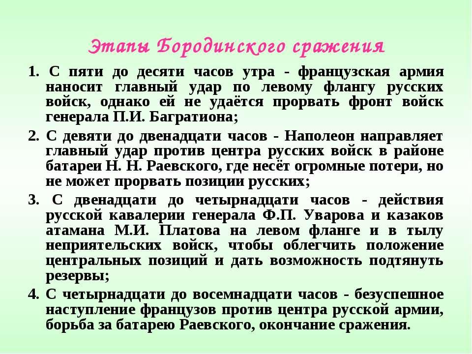 Этапы Бородинского сражения 1. С пяти до десяти часов утра - французская арми...