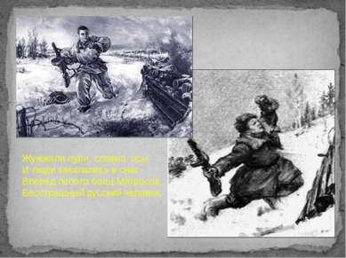 Жужжали пули, словно осы. И люди закапались в снег. Вперёд пополз боец Матрос...