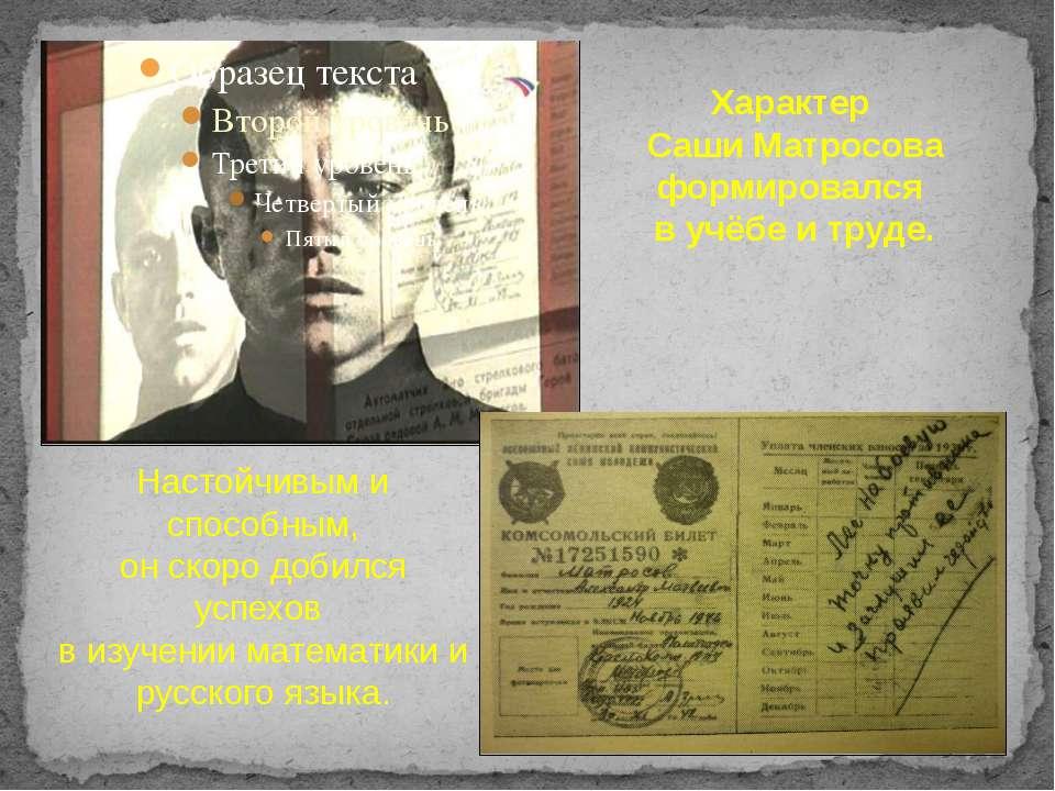 Характер Саши Матросова формировался в учёбе и труде. Настойчивым и способным...