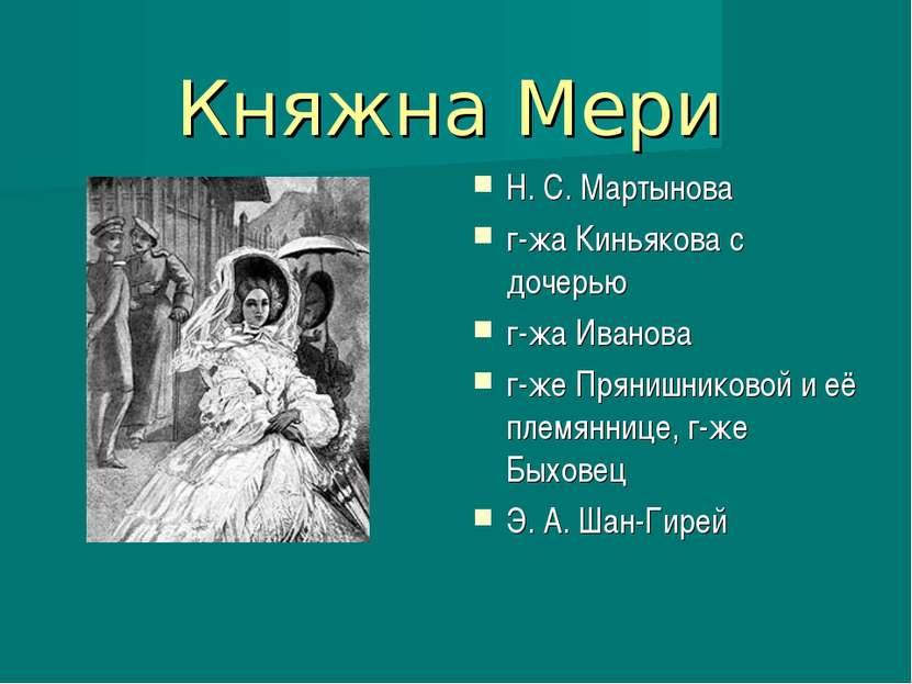 Княжна Мери Н. С. Мартынова г-жа Киньякова с дочерью г-жа Иванова г-же Пряниш...
