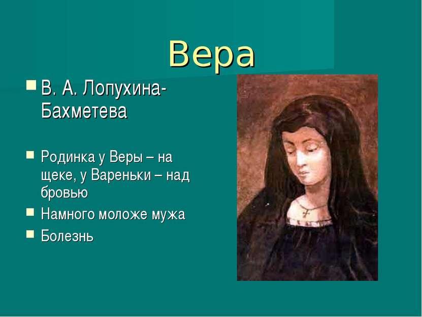 Вера В. А. Лопухина-Бахметева Родинка у Веры – на щеке, у Вареньки – над бров...