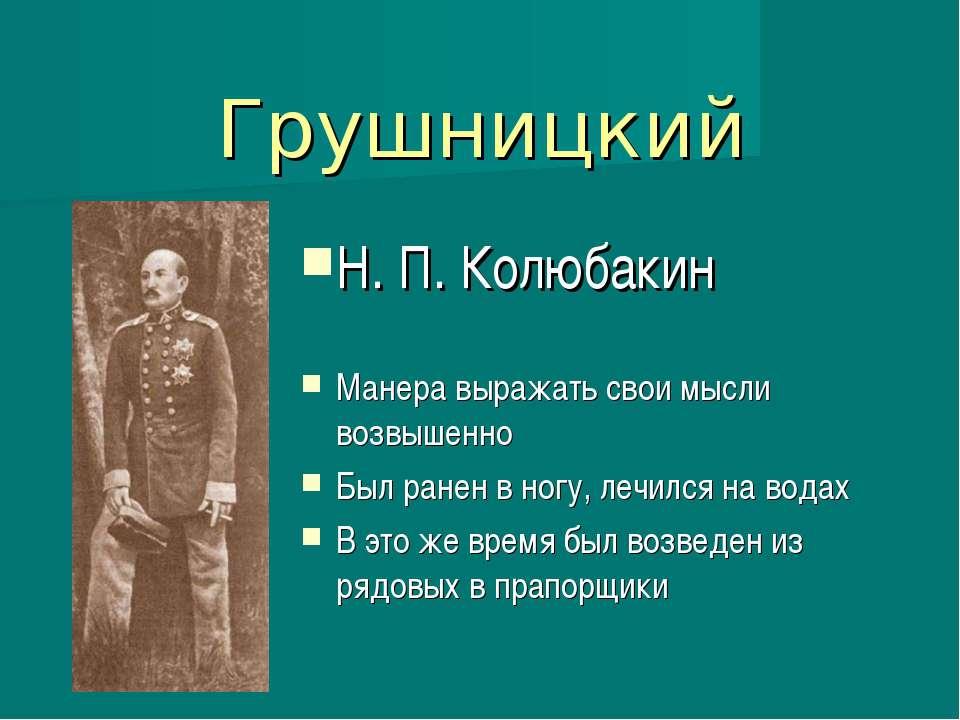 Грушницкий Н. П. Колюбакин Манера выражать свои мысли возвышенно Был ранен в ...