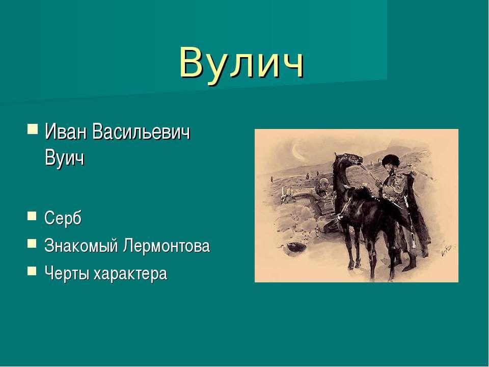Вулич Иван Васильевич Вуич Серб Знакомый Лермонтова Черты характера