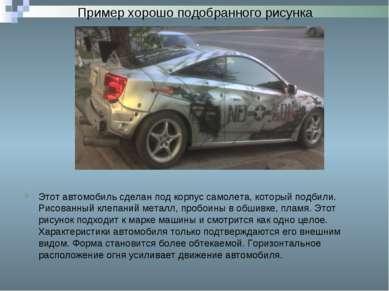 Пример хорошо подобранного рисунка Этот автомобиль сделан под корпус самолета...
