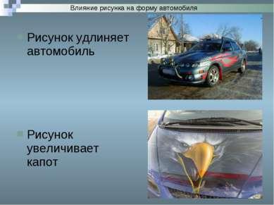 Рисунок удлиняет автомобиль Рисунок увеличивает капот Влияние рисунка на форм...