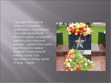 7 декабря 1976 года за мужество и героизм, проявленные защитниками Тулы при г...