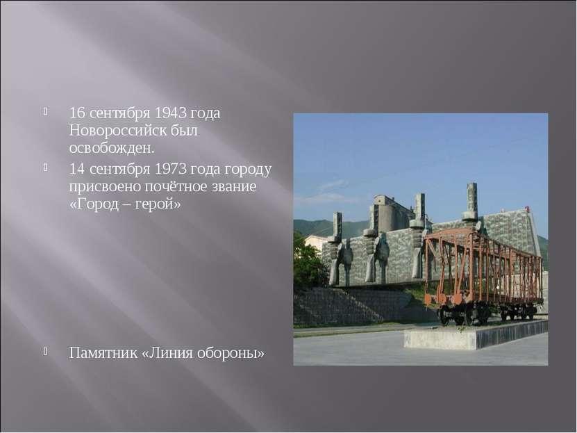 16 сентября 1943 года Новороссийск был освобожден. 14 сентября 1973 года горо...