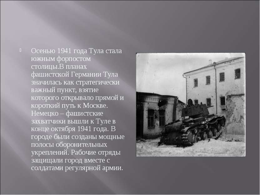 Осенью 1941 года Тула стала южным форпостом столицы.В планах фашистской Герма...