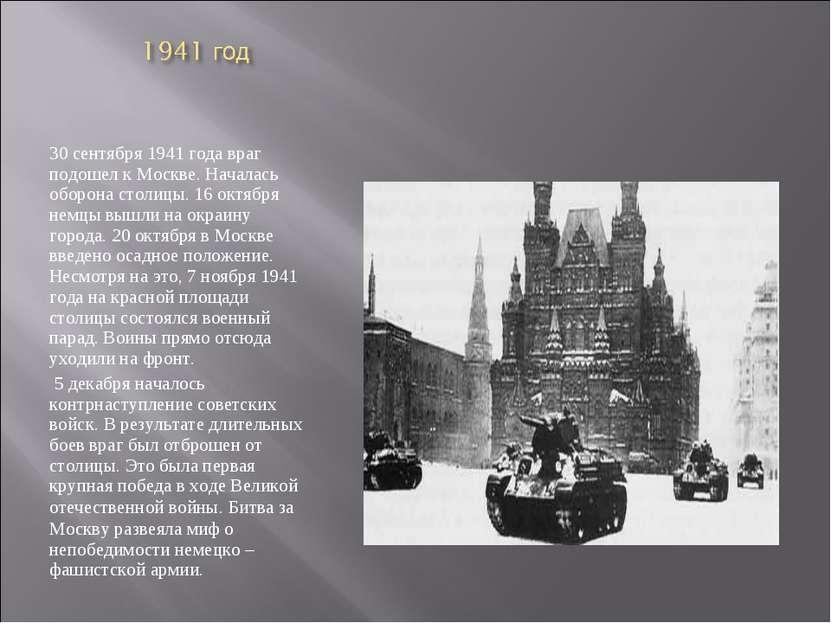 30 сентября 1941 года враг подошел к Москве. Началась оборона столицы. 16 окт...