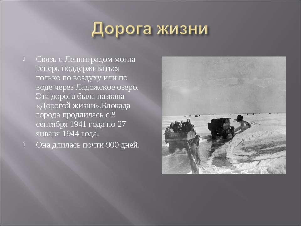 Связь с Ленинградом могла теперь поддерживаться только по воздуху или по воде...