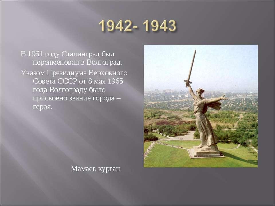 В 1961 году Сталинград был переименован в Волгоград. Указом Президиума Верхов...