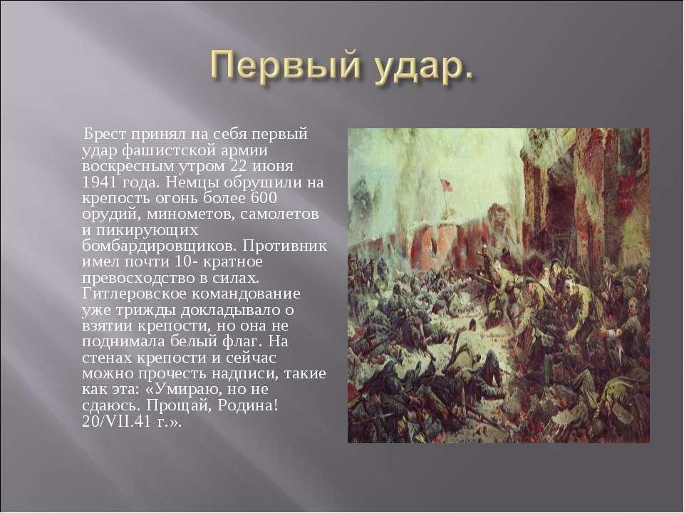 Брест принял на себя первый удар фашистской армии воскресным утром 22 июня 19...
