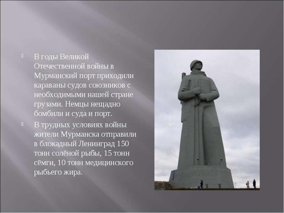 В годы Великой Отечественной войны в Мурманский порт приходили караваны судов...