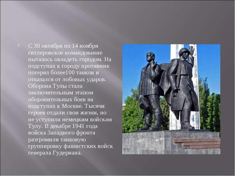 С 30 октября по 14 ноября гитлеровское командование пыталось овладеть городом...