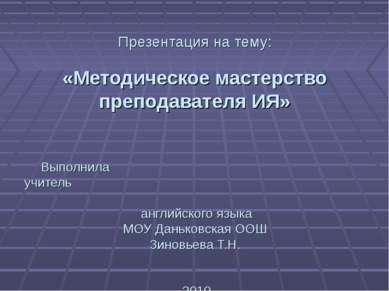 Презентация на тему: «Методическое мастерство преподавателя ИЯ» Выполнила учи...