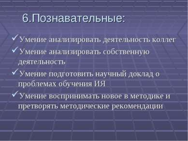 6.Познавательные: Умение анализировать деятельность коллег Умение анализирова...