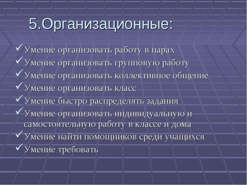5.Организационные: Умение организовать работу в парах Умение организовать гру...