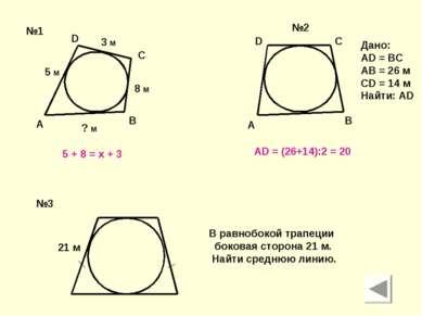A B C D 5 M 3 M 8 M ? M 5 + 8 = x + 3 A B C D Дано: AD = BC AB = 26 м CD = 14...