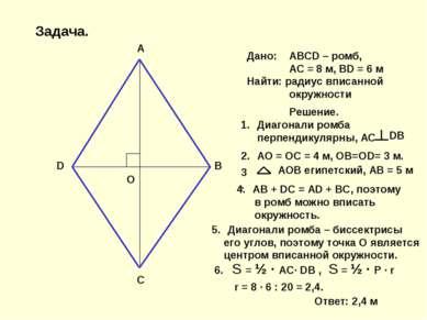 A B C D O Дано: ABCD – ромб, AC = 8 м, BD = 6 м Найти: радиус вписанной окруж...
