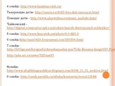 4 слайд- http://www.bambini-club.ru/ Танцующие дети- http://vpicts.ru/4045-fo...